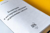 Титульный лист книги Российская металлургия авторы М.И. Ляльков, М.О. Жарковский