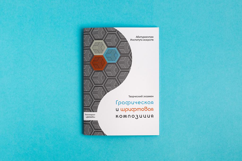 Оформление обложки Графическая и шрифтов композиция. Творческий экзамен