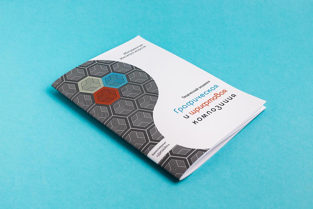Дизайн обложки Графическая и шрифтов композиция. Творческий экзамен