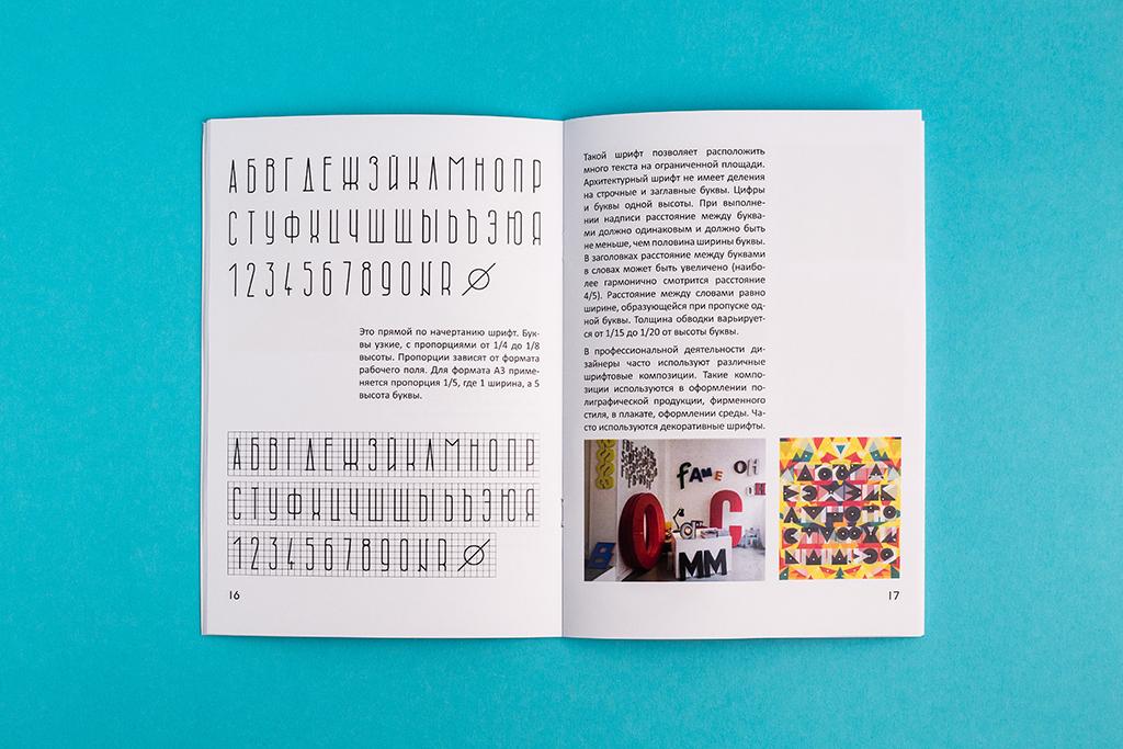 Верстка разворота Графическая и шрифтов композиция. Творческий экзамен