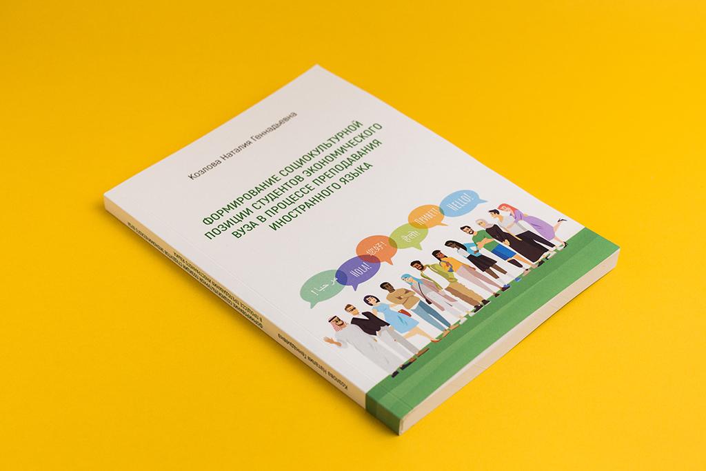 Оформление обложки монографии Формирование социокультурной позиции студентов экономического вуза в процессе преподавания иностранного языка