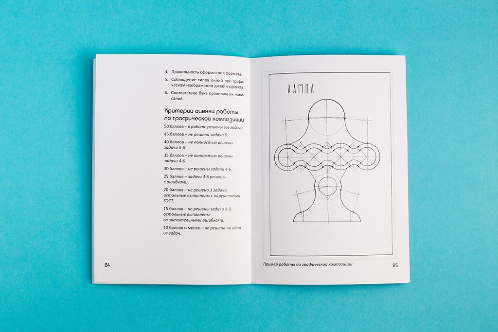 Оформление разворота книги Графическая и шрифтов композиция. Творческий экзамен