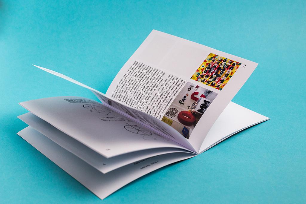 Страницы книги Графическая и шрифтов композиция. Творческий экзамен