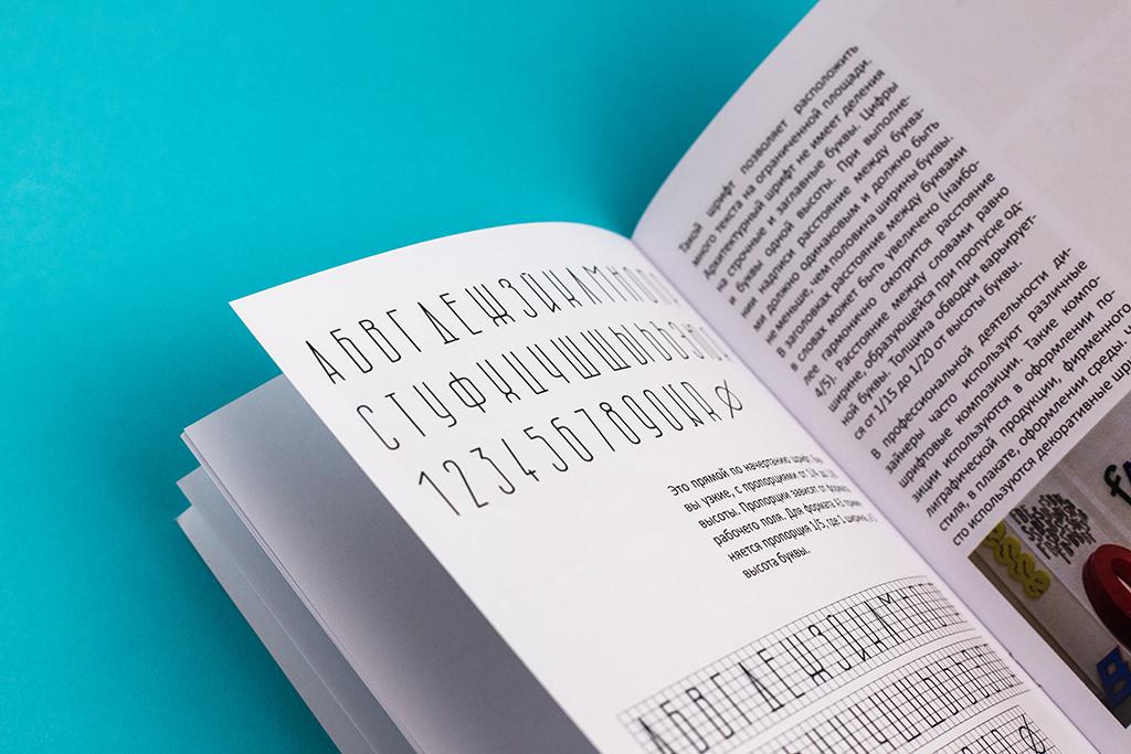 Оформление блока пособия Графическая и шрифтов композиция. Творческий экзамен