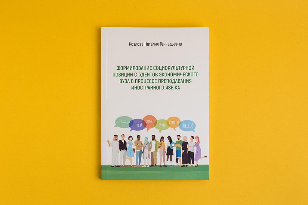 Дизайн обложки монографии Формирование социокультурной позиции студентов экономического вуза в процессе преподавания иностранного языка