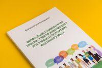 Обложка монографии Формирование социокультурной позиции студентов экономического вуза в процессе преподавания иностранного языка