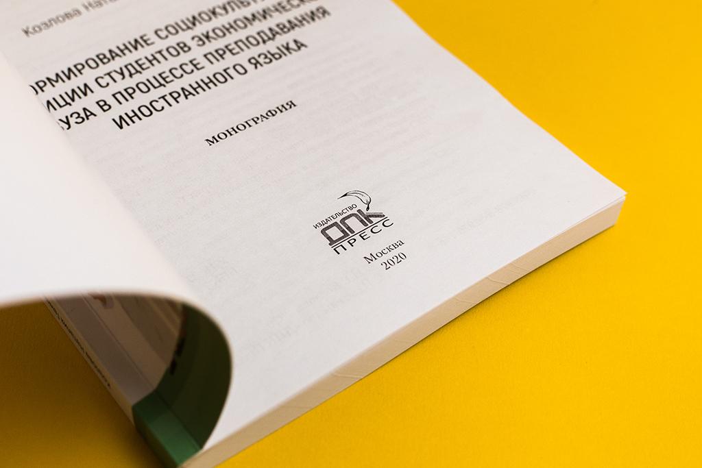Титульный лист монографии Формирование социокультурной позиции студентов экономического вуза в процессе преподавания иностранного языка
