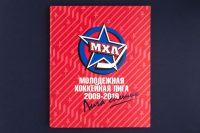 Дизайн обложки юбилейного издания Молодежная хоккейная лига 2009–2019