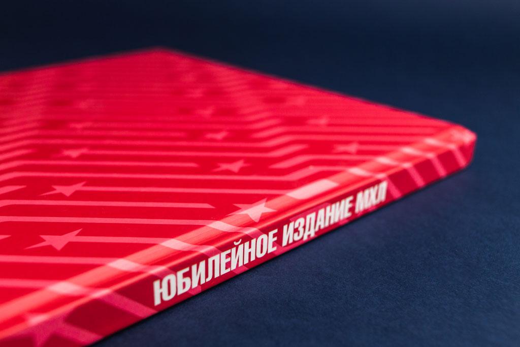 Корешок книги к юбилею Молодежная хоккейная лига 2009–2019