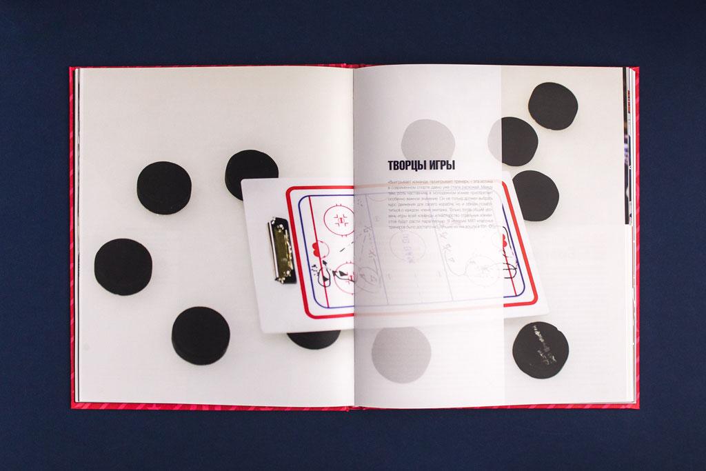 Дизайн шмуцтитула книги Молодежная хоккейная лига 2009–2019