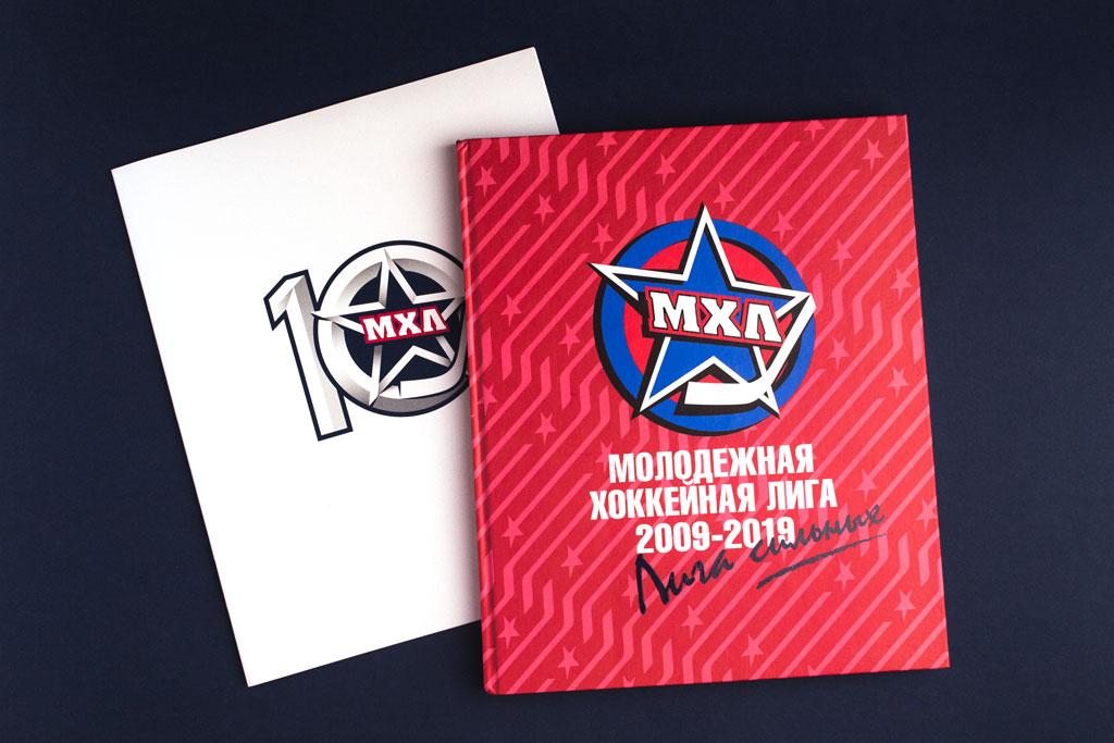 Издание книги Молодежная хоккейная лига 2009–2019
