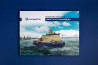 Дизайн обложки презентационного альбома для компании Росморпорт о ледоколе Виктор Черномырдин