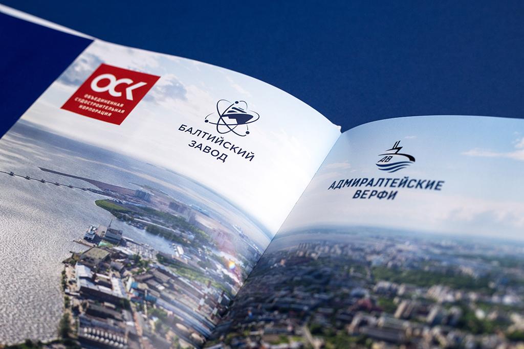 Дизайн разворота альбома компании Росморпорт о ледоколе Виктор Черномырдин