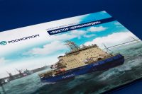Оформление обложки презентационного альбома для компании Росморпорт о ледоколе Виктор Черномырдин