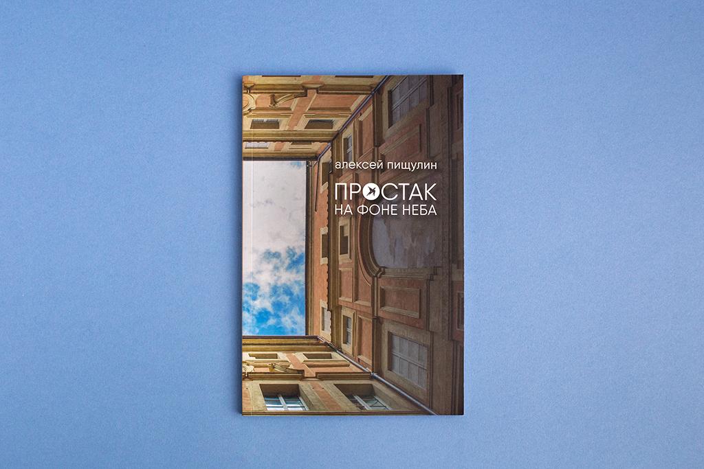 Дизайн обожки книги Простак на фоне неба / автор Пищулин Алексей