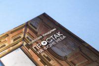 Оформление обожки книги Простак на фоне неба / автор Пищулин Алексей