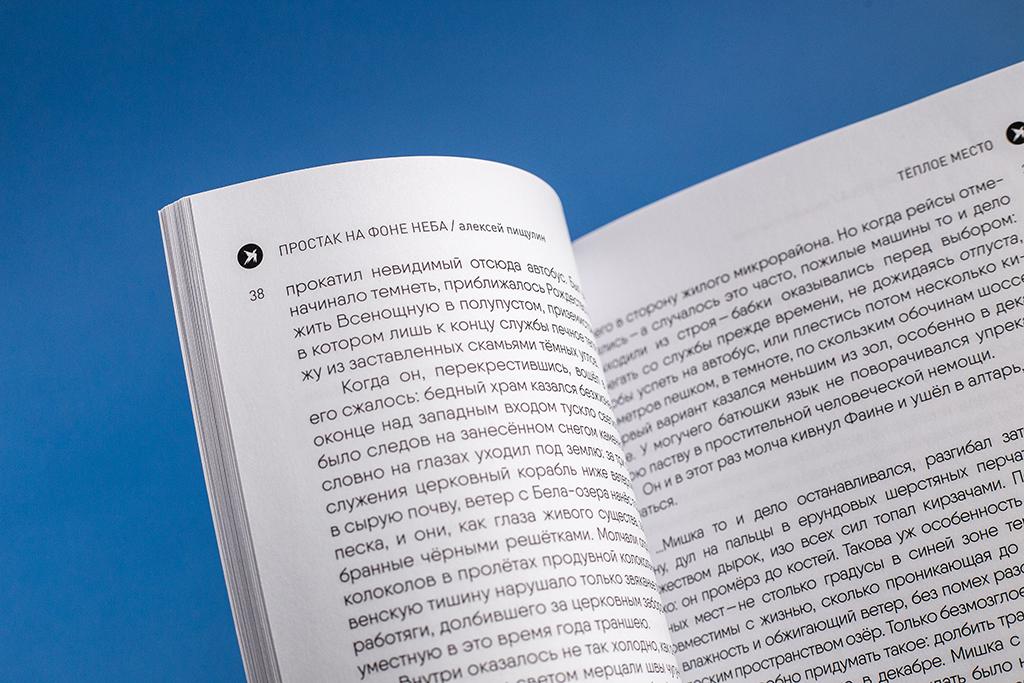 Дизайн блока книги Простак на фоне неба / автор Пищулин Алексей