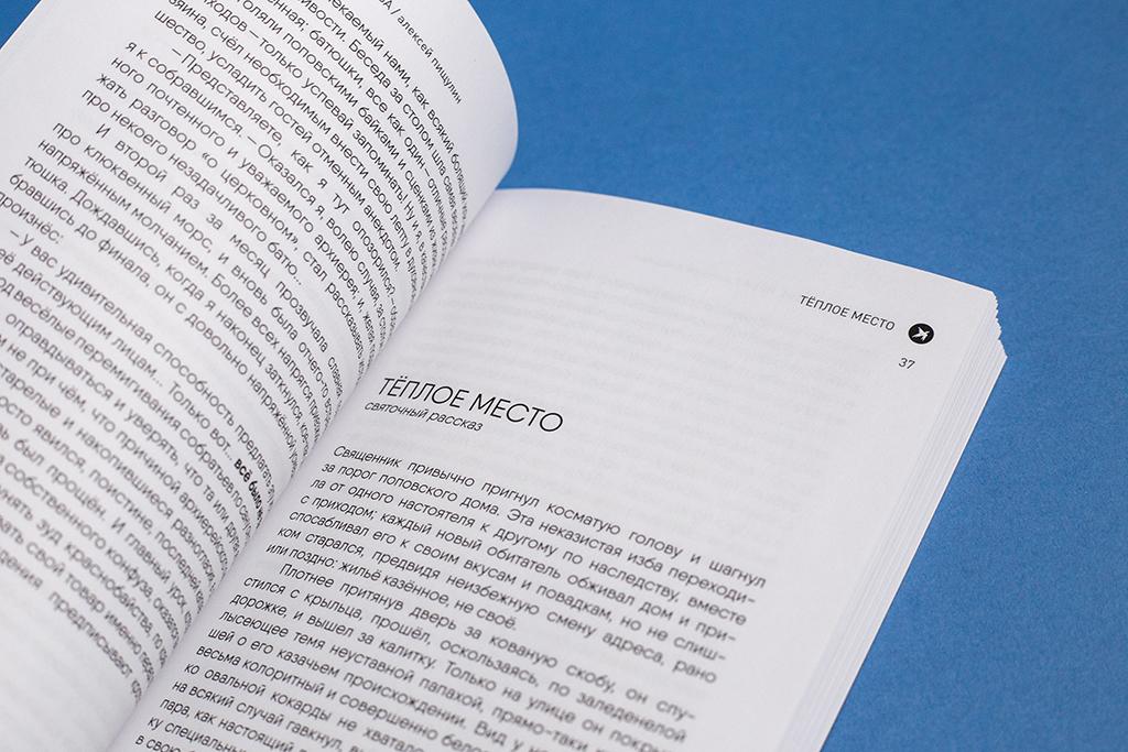 Верстка книги Простак на фоне неба / автор Пищулин Алексей