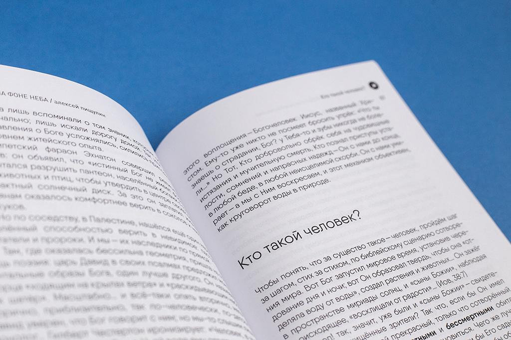 Оформление разворота книги Простак на фоне неба / автор Пищулин Алексей