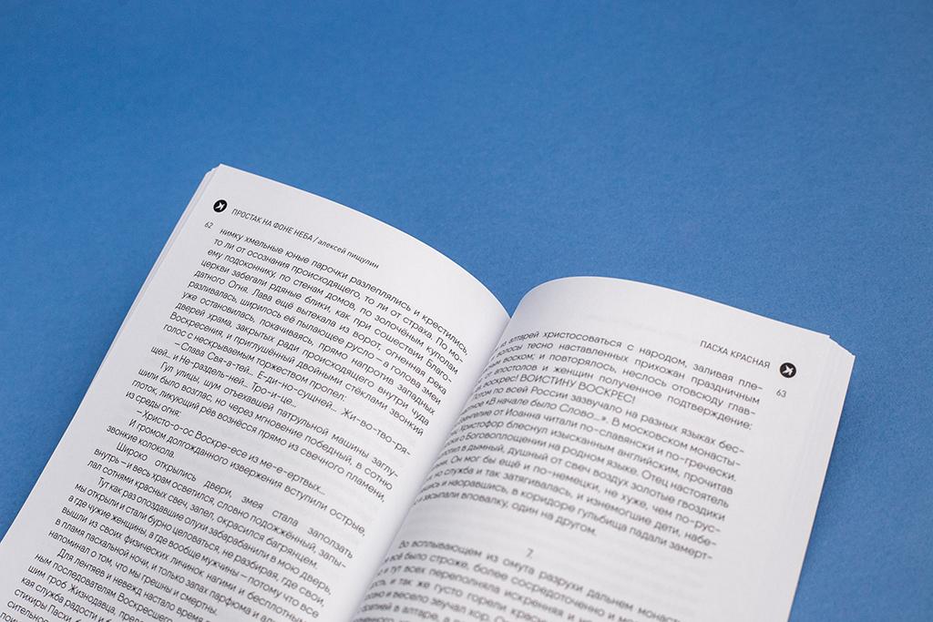 Разворот книги Простак на фоне неба / автор Пищулин Алексей
