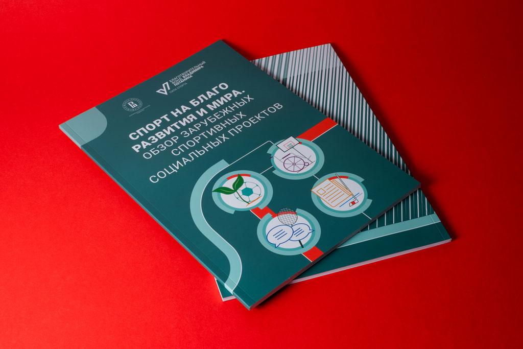 Дизайн обложки буклета для Фонда Потанина Спорт на благо развития и мира