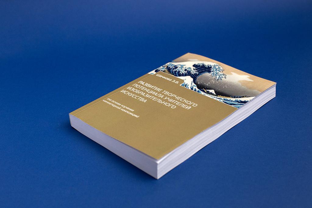 Обложка книги Развитие творческого потенциала учителей изобразительного искусства