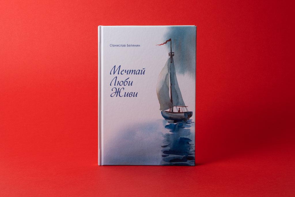 Издание книги Мечтай Люби Живи автор Станислав Белянин