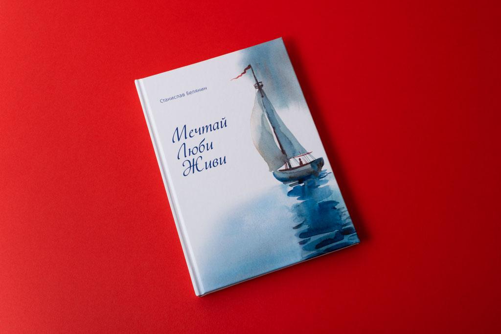 Дизайн обложки книги Мечтай Люби Живи автор Станислав Белянин