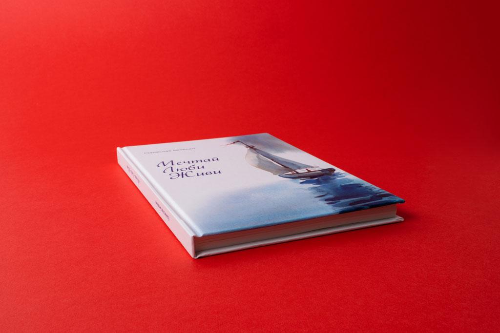 Оформление книги Мечтай Люби Живи автор Станислав Белянин