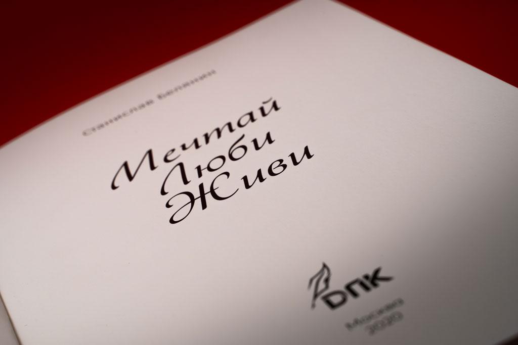 Титульный лист книги Мечтай Люби Живи автор Станислав Белянин