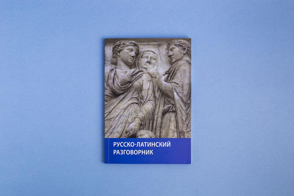 Издание книги Русско-латинский разговорник автор А.Г. Следников