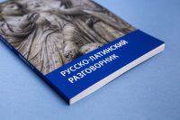 Дизайн обложки книги Русско-латинский разговорник автор А.Г. Следников