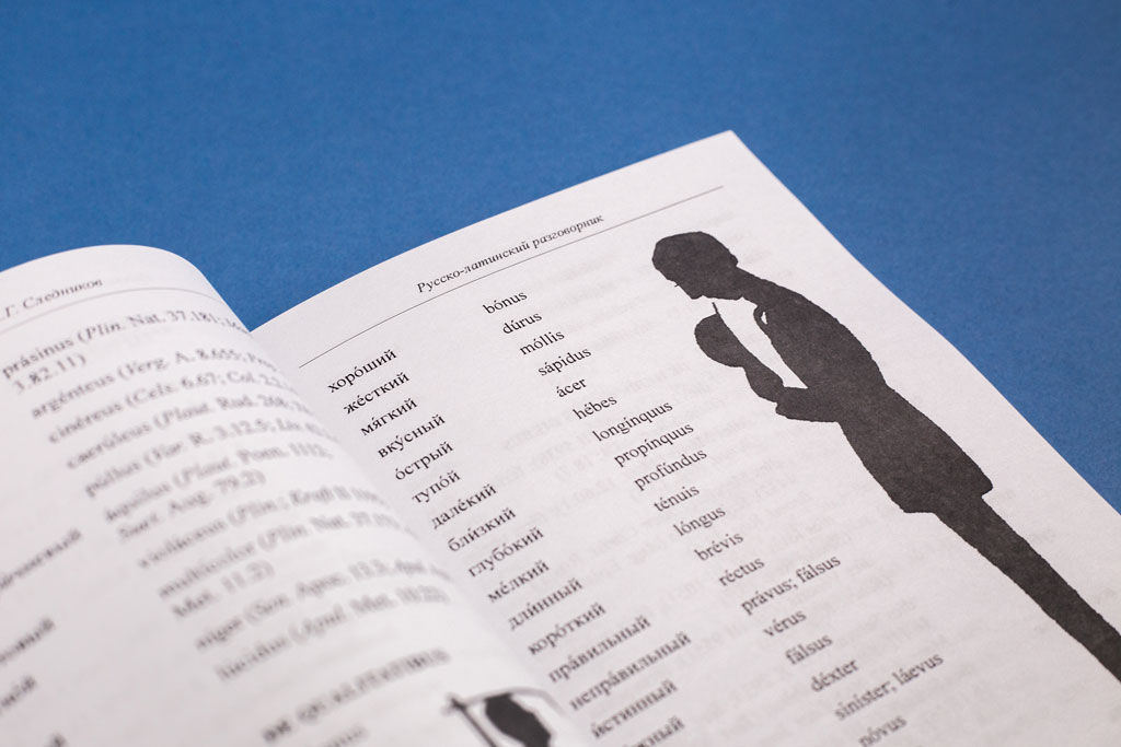 Верстка книги Русско-латинский разговорник автор А.Г. Следников