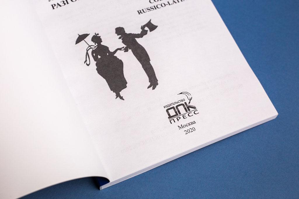 Титульный лист книги Русско-латинский разговорник автор А.Г. Следников