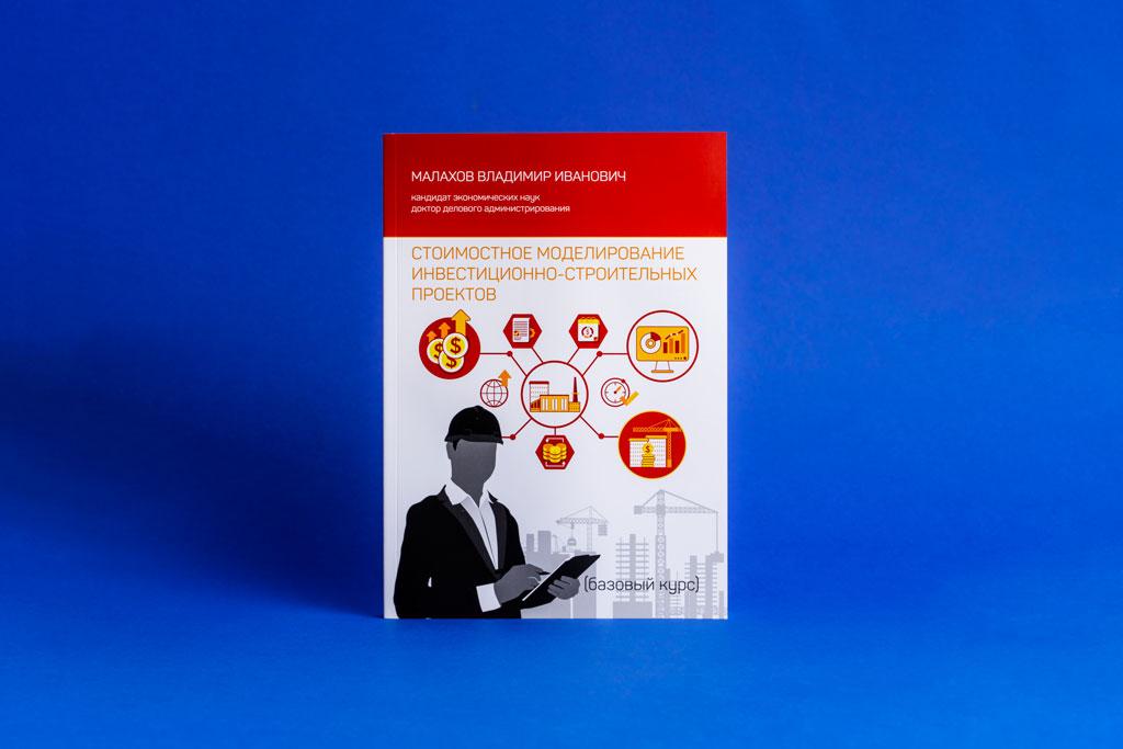 Издание книги Стоимостное моделирование инвестиционно-строительных проектов