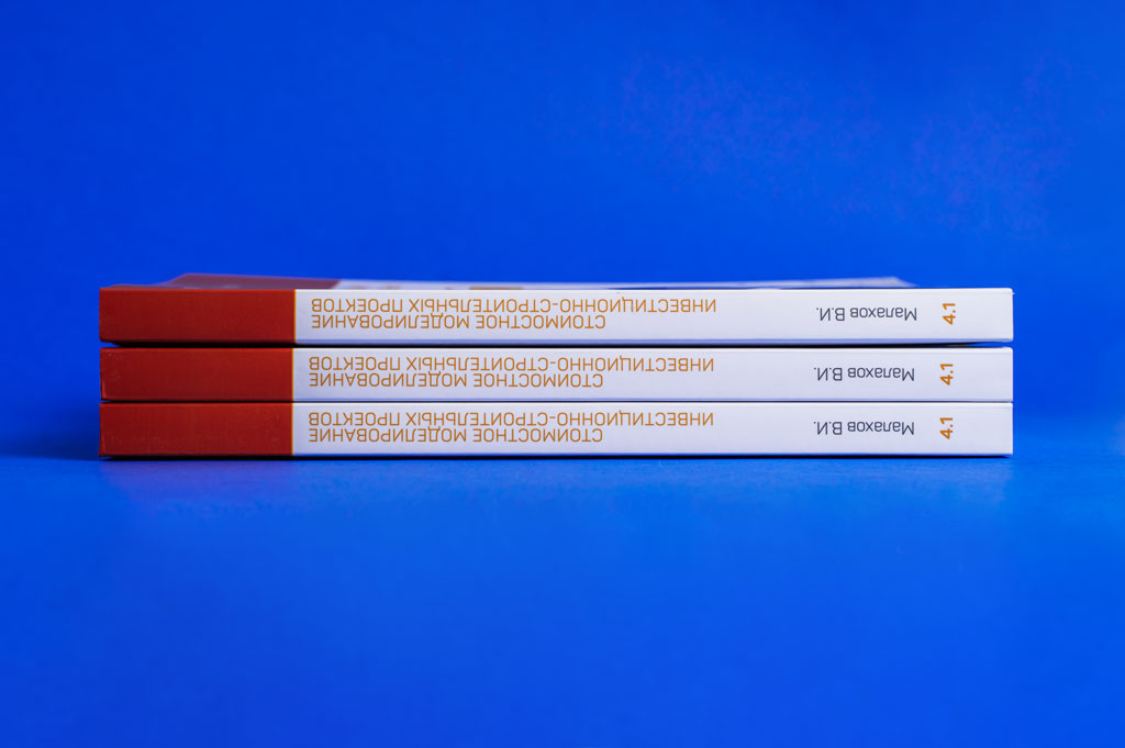 Печать книги Стоимостное моделирование инвестиционно-строительных проектов