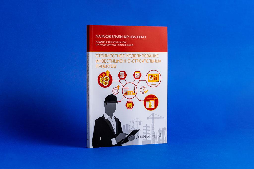 Дизайн обложки книги Стоимостное моделирование инвестиционно-строительных проектов