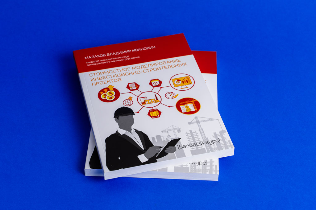Иллюстрирование обложки книги Стоимостное моделирование инвестиционно-строительных проектов