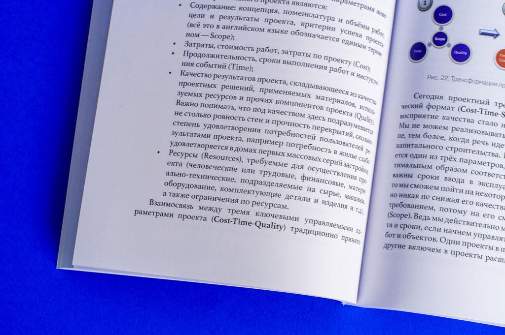 Верстка научной книги Стоимостное моделирование инвестиционно-строительных проектов