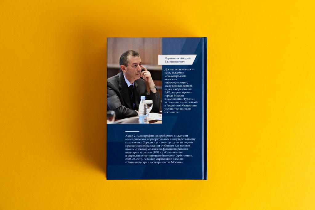 Четвертая обложка Учебно-методического пособия Инновационная траектория организации подготовки специалистов индустрии гостеприимства г. Москвы: опыт, методология, тенденции