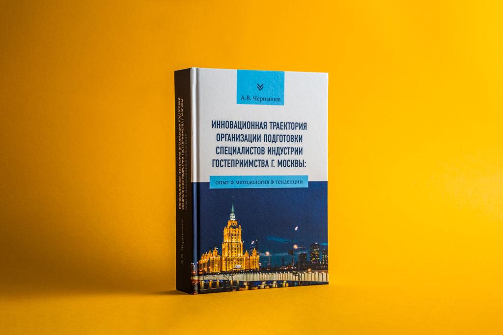 Дизайн обложки книги Инновационная траектория организации подготовки специалистов индустрии гостеприимства г. Москвы: опыт, методология, тенденции