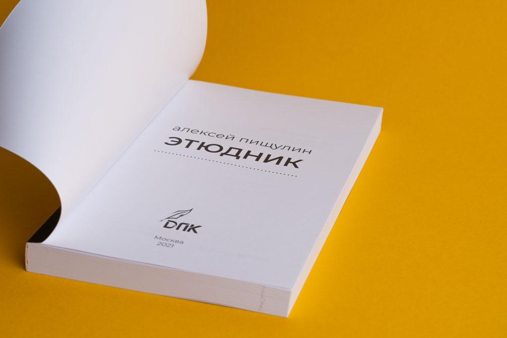 Титульный лист книги Этюдник автор Алексей Пищулин