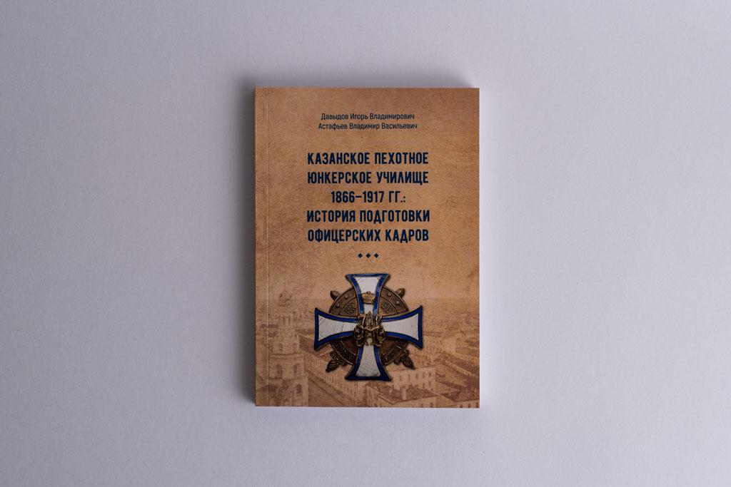 Издание книги Казанское пехотное юнкерское училище 1866–1917 гг.: История подготовки офицерских кадров