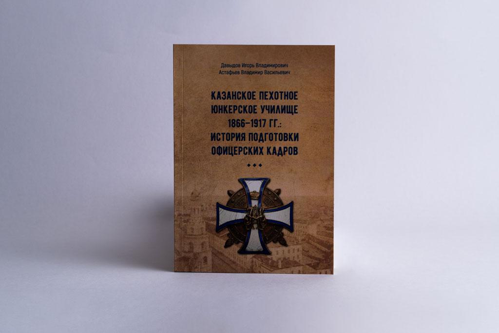 Дизайн обложки книги Казанское пехотное юнкерское училище 1866–1917 гг.: История подготовки офицерских кадров