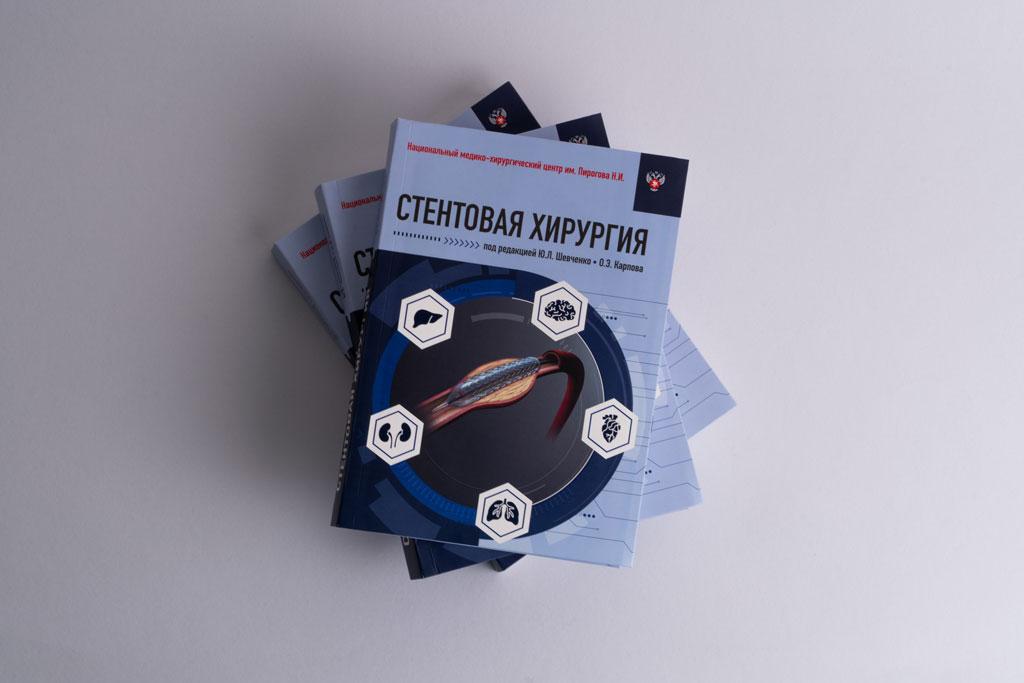 Печать тиража книг Стентовая хирургия / под редакцией Ю.Л. Шевченко, О.Э. Карпова