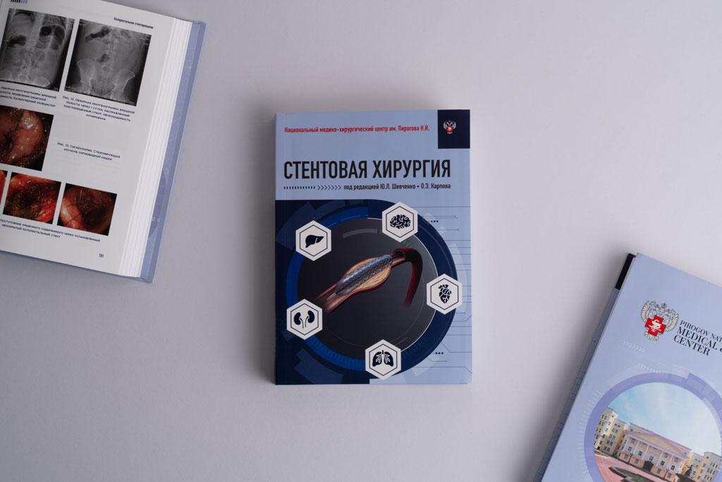 Фото книги Стентовая хирургия / под редакцией Ю.Л. Шевченко, О.Э. Карпова