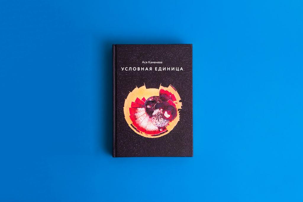 Издание книги Условная единица автор Ася Каменева