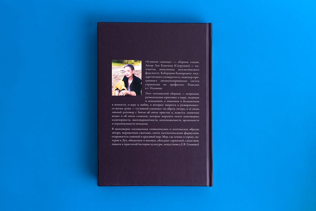 Четвертая обложка книги Условная единица автор Ася Каменева