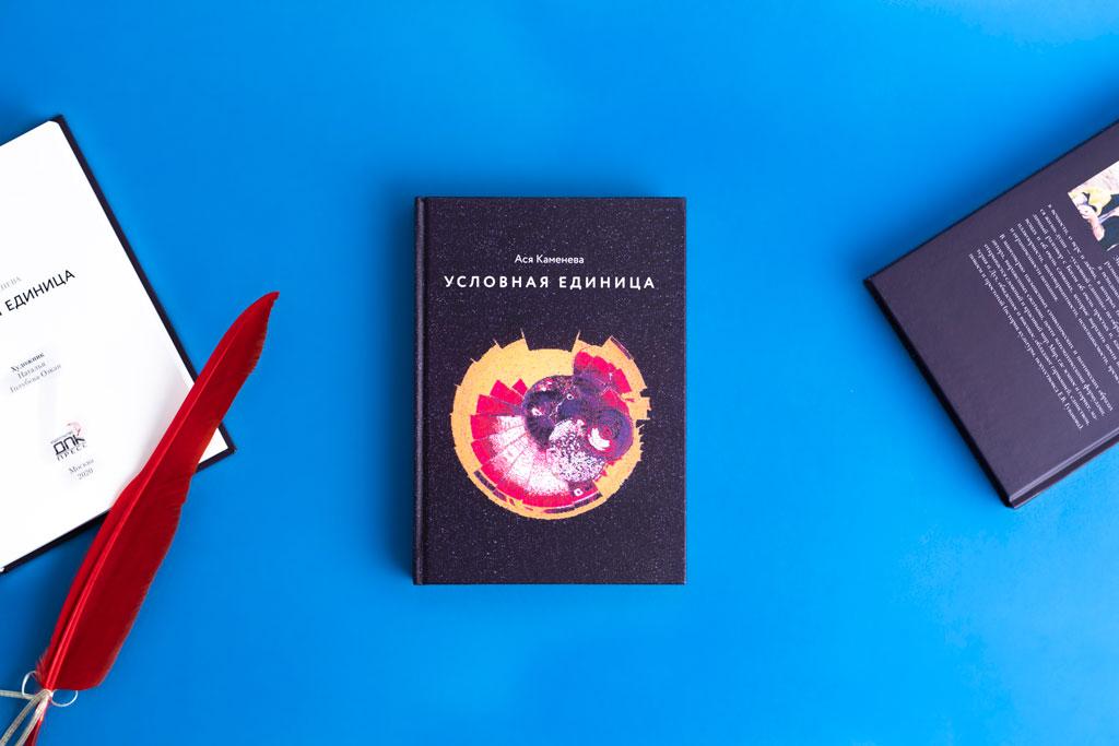 Фото книги Условная единица автор Ася Каменева