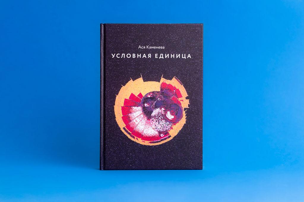 Дизайн обложки книги Условная единица автор Ася Каменева